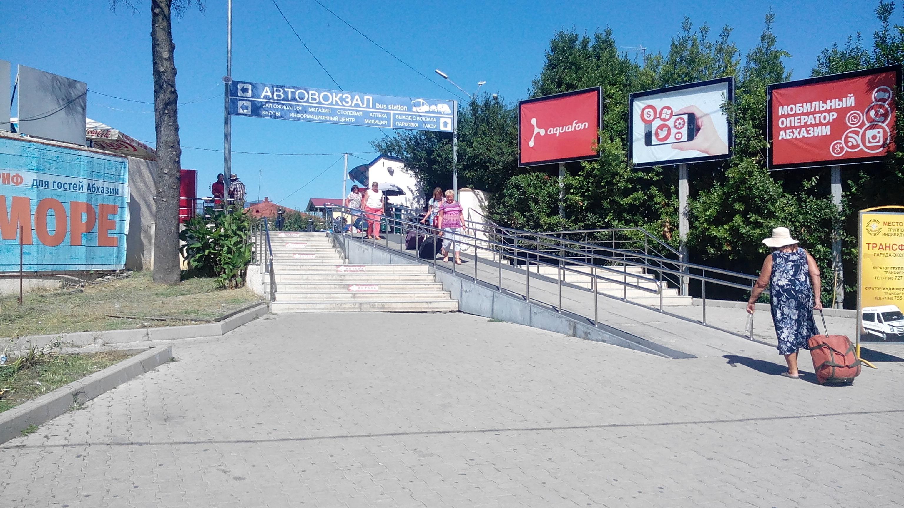 "автовокзал на границе Абхазии ""Псоу"""