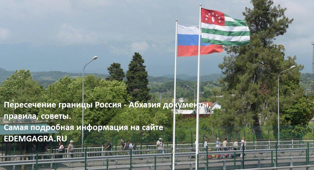 Граница Россия Абхазия по реке Псоу