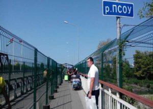 Пешеходный переход через границу Псоу